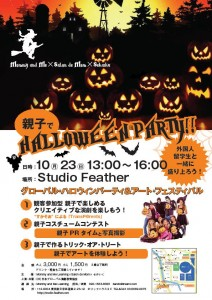 halloween-party1