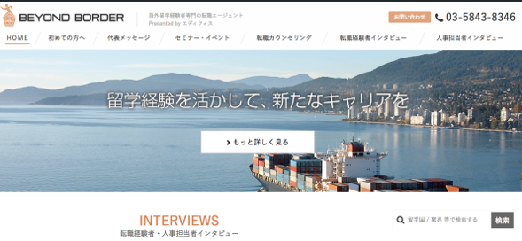 interview 募集